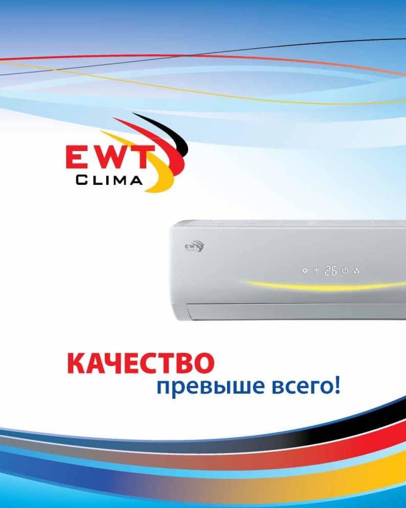 Кондиционер EWT Clima